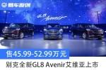 4/6/7座可选 别克全新GL8 Avenir上市 售45.99-52.99万元