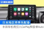 丰田车机将全面支持CarPlay和安卓Auto 离国内还有多远?