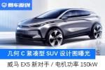 几何C紧凑型SUV设计图曝光 威马EX5新对手/电机功率150kW