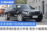 全系搭载六缸机配48V轻混 新款奔驰S级动力升级 售价小幅提高