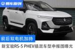 前后双电机加持 新宝骏RS-5 PHEV车型申报图曝光
