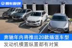 奔驰年内将推出20款插混车型 发动机横置纵置都有对策
