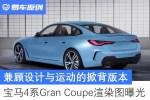 兼顾设计与运动的掀背版本 宝马4系Gran Coupe渲染图曝光