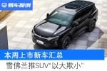 """别克GL8挑战埃尔法/雪佛兰推SUV""""以大欺小""""  本周新车汇总"""