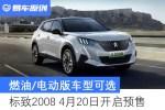标致2008车系将于4月20日开启预售 燃油/电动版车型可选