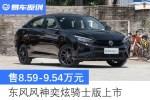 配碳纤维套件 东风风神奕炫骑士版正式上市 售8.59-9.54万元