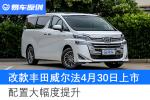 配置大幅度提升 改款丰田威尔法4月30日上市