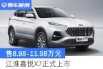 7座空间5座车 江淮嘉悦X7正式上市 售8.98-11.98万元
