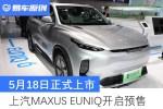 上汽MAXUS EUNIQ系列开启预售 5月18日正式上市