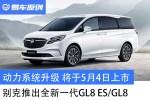 别克推出全新一代GL8 ES/GL8 动力系统升级 将于5月4日上市
