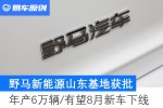 野马新能源山东基地获批 年产6万辆/有望8月新车下线