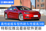 高性能版车型热耐久性提高3倍 特斯拉推出最新软件更新