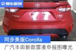 同步美版Corolla 广汽丰田新款雷凌申报图曝光