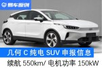 几何C纯电SUV申报信息曝光 NEDC续航550km/或下半年上市
