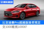 交1000能抵10000!比亚迪秦Pro超越版即日起接受预定