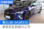 新款别克君威GS上市 售21.88-24.98万元