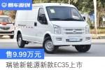 瑞驰新能源新款EC35上市 售9.99万元