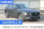 马自达CX-30 SKYACTIV-X车型申报图曝光 2020年内上市