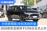 内饰更精致/车机系统升级 2020款欧蓝德将于5月6日正式上市