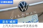 """定名""""威然"""" 上汽大众7座MPV车型Viloran中文名公布"""