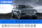 奥迪Q4 e-tron将于明年发售 纯电动SUV/起售45000美元