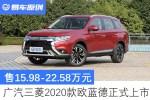 售15.98-22.58万元 广汽三菱2020款欧蓝德正式上市