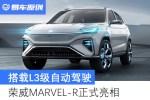 荣威MARVEL-R正式亮相 搭载L3级自动驾驶/5G互联系统