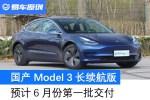 特斯拉国产Model 3长续航版预计6月份第一批交付