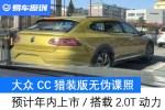 大众CC猎装版无伪谍照 预计年内上市/搭载2.0T动力