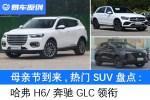 母亲节之际考虑换台SUV陪长辈出游? 哈弗H6/奔驰GLC领衔