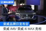 荣威品牌日发布会 荣威iM8/荣威i6 MAX亮相