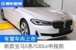 新款国产宝马5系/530Le申报图 有望年内上市