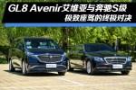 GL8 Avenir艾维亚与奔驰S级,极致座驾的终极对决