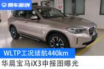 华晨宝马iX3申报图曝光 WLTP工况续航440km