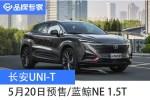 长安UNI-T将于5月20日全球预售  搭载蓝鲸NE 1.5T发动机
