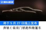 全新奔驰E级双门轿跑和E级敞篷车将于5月27日线上发布
