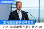 宝马集团董事长齐普策:2023年新能源产品线拓至25款