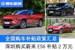 全国购车补贴政策汇总 在深圳买蔚来ES6能补贴2万?