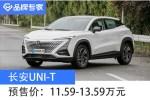 长安UNI-T开启预售 预售价11.59-13.59万元