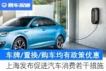 上海发布促进汽车消费措施 车牌/置换/购车均有政策优惠