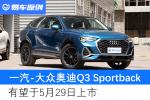 3种动力调校4款车型 奥迪Q3 Sportback有望于5月29日上市