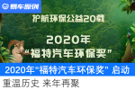 """2020年""""福特汽车环保奖"""" 正式启动"""