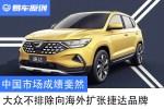 中国市场成绩斐然 大众不排除向海外扩张捷达品牌