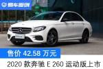 2020款奔驰E 260运动版上市 售价42.58万元