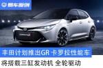 丰田计划推出GR 卡罗拉性能车 将搭载三缸发动机 全轮驱动
