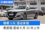 本田凌派锐·混动将于6月10日上市 搭载1.5L混动系统