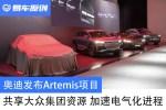 奥迪发布Artemis项目 共享大众集团资源 加速电气化进程