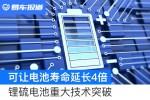锂硫电池获技术突破 或能让电动车电池寿命延长4倍