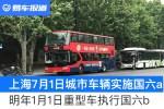 上海7月1日起对城市车辆实施国六a标准 重型车明年执行国六b