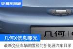 最新免征车辆购置税的新能源汽车目录发布 几何X信息曝光